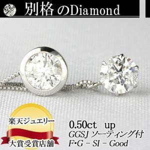 【 30%OFF タイムセール 】別格のダイヤモンドネックレス 0.5ct GGSJ ソーティング (鑑定書の元)付 誕生日プレゼント 女性 オシャレ|diaw