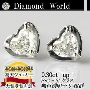 プラチナ900天然ダイヤモンドピアス 0.30ct 希少 ハートシェイプカット  品質保証書付 ダイヤモンド ピアス  輝き厳選保証    無色透明|diaw