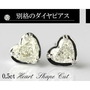 プラチナ900天然ダイヤモンドピアス 0.50ct 希少 ハートシェイプカット  品質保証書付 ダイヤモンド ピアス  輝き厳選保証    贅沢!SI|diaw