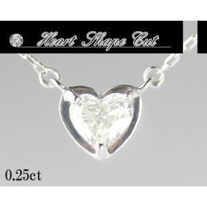 超特価!驚きの86%OFF! プラチナ900天然ダイヤモンドペンダントネックレス 0.25ct 希少 ハートシェイプカット  品質保証書付 ダイヤモ|diaw