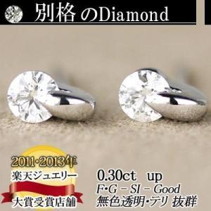 別格のダイヤピアス 0.3ct地金が選べるスタイル無色透明 カラーレス F・Gカラー SIクラス Goodカットダイヤ使用  品質保証書付 ダイヤモ diaw