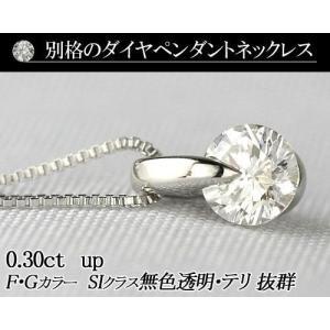 K18WGダイヤモンドペンダントネックレス 0.30ct  品質保証書付 ダイヤモンド  輝き厳選保証   無色透明 F・Gカラー SIクラス Go|diaw