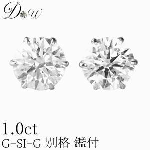 別格のダイヤ ピアス 大粒1.0ct 無色透明 カラーレス Gカラー SIクラス Goodカットダイヤ使用 GGSJソーティング付(鑑定書の元)|diaw