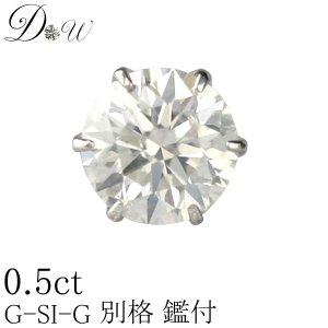 別格のダイヤ ピアス 大粒0.5ct枠&地金が選べるスタイル G-SI2-Goodカットダイヤ使用  GGSJソーティング付(鑑定書の元)|diaw