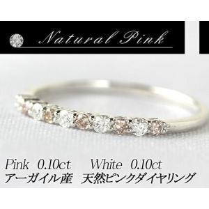 アーガイル産 天然ピンクダイヤ使用 K18WGピンクダイヤモンドリング 0.20ct 品質保証書付 ピンクダイヤモンド  輝き厳選保証|diaw