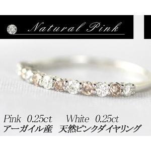 アーガイル産 天然ピンクダイヤ使用 K18WGピンクダイヤモンドリング 0.50ct 品質保証書付 ピンクダイヤモンド  輝き厳選保証|diaw