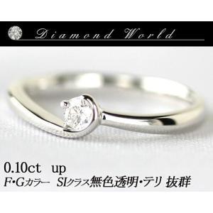 天然ダイヤモンドリング 0.10ct 無色透明 F・Gカラー SIクラス Goodカット  品質保証書付 ダイヤモンド  輝き厳選保証 diaw