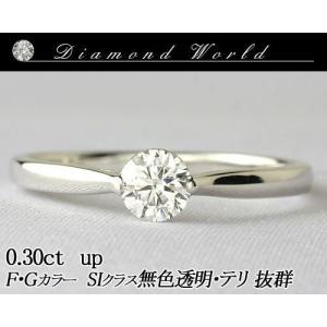 天然ダイヤモンドリング 0.30ct 無色透明 F・Gカラー SIクラス Goodカット  品質保証書付 ダイヤモンド  輝き厳選保証  ダイヤ リン diaw