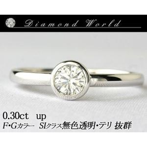 天然ダイヤモンドリング 0.30ct 無色透明 F・Gカラー SIクラス Goodカット  品質保証書付 ダイヤモンド  輝き厳選保証 diaw
