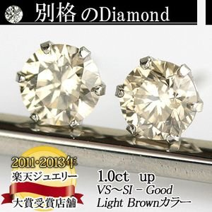 【 50%OFF タイムセール 】別格のダイヤピアス 1.0ct Light Brownカラー 品質保証書付 誕生日プレゼント プレゼント 女性 オシャレ|diaw