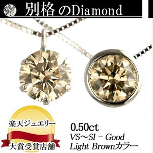 【 50%OFF タイムセール 】デザインが選べる 別格のダイヤネックレス 0.5ct Brownカラー SIクラス  品質保証書付 誕生日プレゼント 女性 オシャレ|diaw