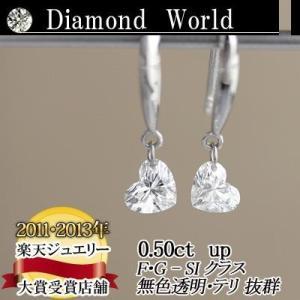 レーザードリルホールダイヤモンド  別格のダイヤ ピアス 0.50ct 無色透明 カラーレス F・Gカラー SIクラス  ハートシェイプカット  品|diaw
