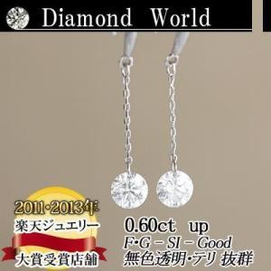 レーザードリルホールダイヤモンド  別格のダイヤピアス 0.60ct 無色透明 カラーレス F・Gカラー SIクラス Goodカット  品質保証書付|diaw