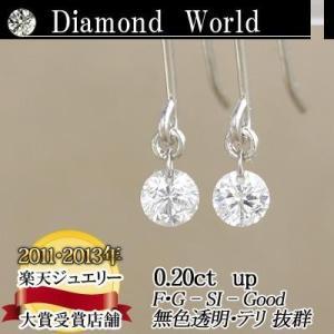 レーザードリルホールダイヤモンド  別格のダイヤピアス 0.20ct 無色透明 カラーレス F・Gカラー SIクラス Goodカット  品質保証書付|diaw