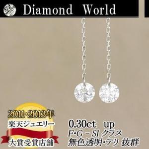 レーザードリルホールダイヤモンド  別格のダイヤピアス 0.30ct 無色透明 カラーレス F・Gカラー SIクラス Goodカット  品質保証書付 diaw
