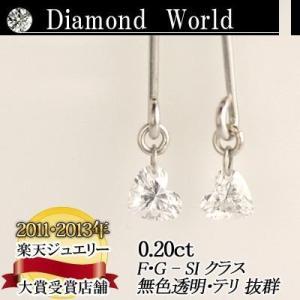 レーザードリルホールダイヤモンド  別格のダイヤピアス 0.20ct 無色透明 カラーレス F・Gカラー SIクラス  ハートシェイプカット  品質|diaw