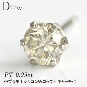 プラチナ900 PT900 天然ダイヤモンドピアス 0.25ct  Light Brownカラー  6本爪タイプ  品質保証書付 ダイヤモンド  輝き|diaw