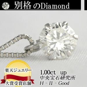 キャラプチ 1ctダイヤペンダントヘッド ダイヤモンド 輝き厳選保証  中央宝石研究所 ソーティング付|diaw