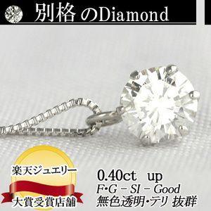 素材が選べる 別格のダイヤモンドシリーズ  ダイヤネックレス 0.4ct 無色透明 F・Gカラー SIクラス Goodカット  品質保証書付 輝き厳選保証|diaw