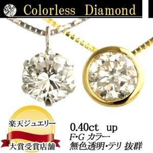 デザイン・地金が選べる天然ダイヤモンド ペンダントネックレス 0.40ctダイヤモンドネックレス【無色透明 F・Gカラー 】【品質保証書付】|diaw