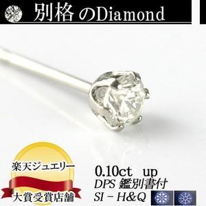 別格のダイヤモンドシリーズ  ダイヤピアス 0.1ct 無色透明 カラーレス SIクラス ダイヤ使用  DPS H&Q鑑別書付   輝き厳選保証 即日発送|diaw