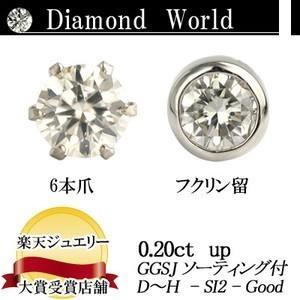 デザインが選べる 別格のダイヤピアス 0.2ct D〜Hカラー SI2クラス Goodカット GGSJソーティング付 デザイン等によって金額が異なります。|diaw