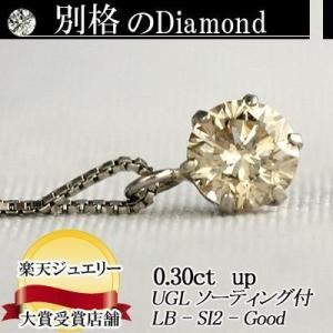天然ダイヤモンドペンダントネックレス 0.3ct Light Brown カラー SI2クラス Goodカット  UNIVE diaw