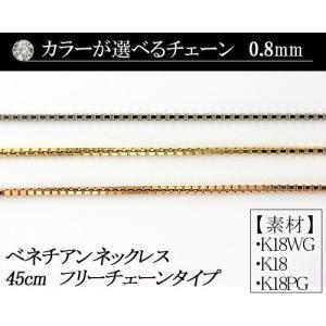 カラーが選べる K18ベネチアンチェーン 0.8mmホワイトゴールド・ゴールド・ピンクゴールド45cm フリーチェーンタイプ 日本製 K18 ネック|diaw
