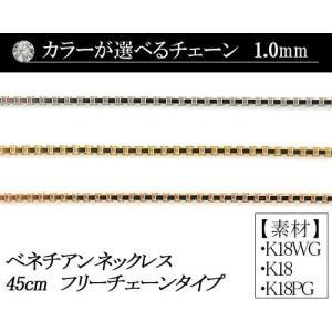 カラーが選べる K18ベネチアンチェーン 1.0mmホワイトゴールド・ゴールド・ピンクゴールド45cm フリーチェーンタイプ 日本製 K18 ネック|diaw