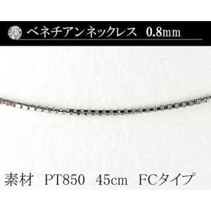 PTベネチアンチェーン 0.8mm 45cm フリーチェーン  日本製 ネックレス チェーン ベネチアンネックレス Pt850|diaw