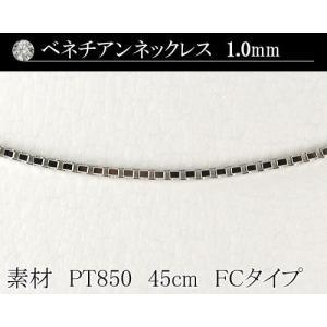PTベネチアンチェーン 1.0mm 45cm フリーチェーンタイプ 日本製 ネックレス チェーン ベネチアンネックレス Pt850|diaw