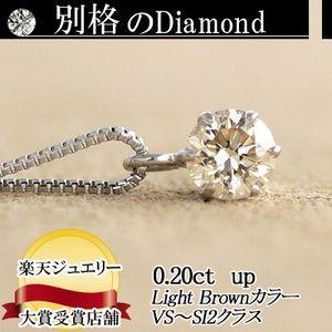 【 30%OFF タイムセール 】素材が選べる 別格のダイヤネックレス 0.2ct Light Brownカラー VS~SIクラス Goodアップ  品質保証書付 輝き厳選保証|diaw
