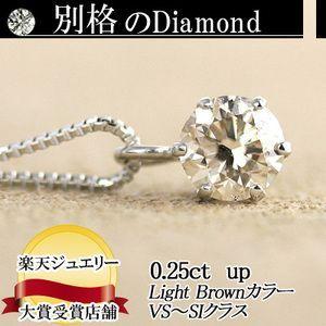 素材が選べる 別格のダイヤモンドシリーズ  ダイヤネックレス 0.25ct Light Brownカラー VS~SIクラス Goodアップ  品質保証書付 輝き厳選保証|diaw