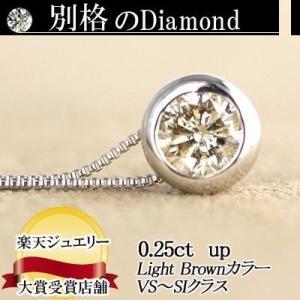 天然ダイヤモンドペンダントネックレス 0.25ct Light Brownカラー VS〜SIクラス Goodアップ  品質保証書付 ダイヤモンド ネッ|diaw
