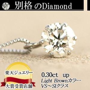 天然ダイヤモンド ペンダント ネックレス 0.3ct Light Brownカラー VS~SIクラス Goodアップ  品質保証書付 一粒 ダイヤモンド|diaw