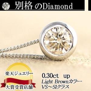 天然ダイヤモンドペンダントネックレス 0.3ct Light Brownカラー VS?SIクラス Goodアップ  品質保証書付|diaw