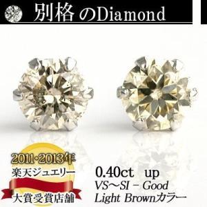 【 10%OFF タイムセール 】PTダイヤピアス 0.4ct  Light Brownカラー 誕生日プレゼント プレゼント 女性 オシャレ|diaw