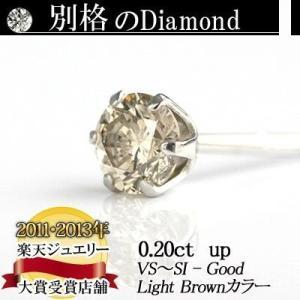 【 10%OFF タイムセール 】PTダイヤモンドピアス 0.20ct  Light Brownカラー誕生日プレゼント プレゼント 女性 オシャレ|diaw