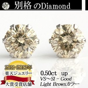 プラチナ900天然ダイヤモンドピアス 0.5ct  Light Brownカラー VS〜SIクラス Goodアップ  6本爪タイプ  品質保証書付 ダ|diaw