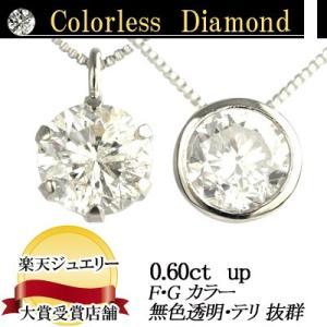 PT900 天然ダイヤモンド ペンダントネックレス 0.60ct 無色透明 F・Gカラー   品質保証書付 ダイヤモンド ネックレス  輝き厳選保証|diaw