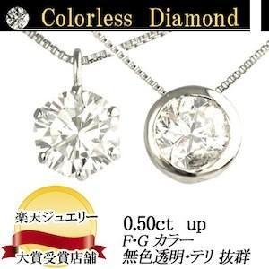 天然ダイヤモンド ペンダントネックレス 0.50ct 無色透明 F・Gカラー 品質保証書付 ダイヤモンド ネックレス 輝き厳選保証|diaw