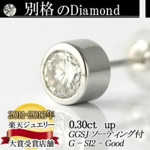 K18WG 天然ダイヤモンド フクリン留めピアス 0.30ct 無色透明 Gカラー SI2クラス Goodカット  GEM GRADING SYSTE|diaw