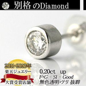 別格のダイヤモンドシリーズ  ダイヤピアス 0.2ct 無色透明 F・Gカラー SIクラス Goodカット  品質保証書付 輝き厳選保証 即日発送|diaw
