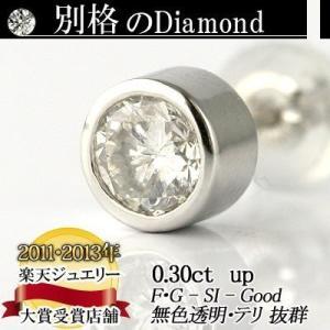 K18WG 天然ダイヤモンド フクリン留めピアス 0.30ct 無色透明 FGカラー SIクラス Goodカット  品質保証書付 ダイヤモンドピアス|diaw