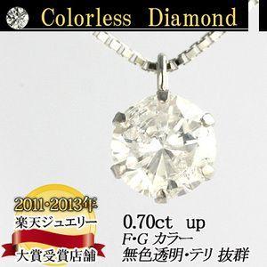 素材・石のサイズが選べる  カラーレス ダイヤシリーズ ダイヤネックレス 無色透明 F・Gカラー   品質保証書付 輝き厳選保証 即日発送可|diaw