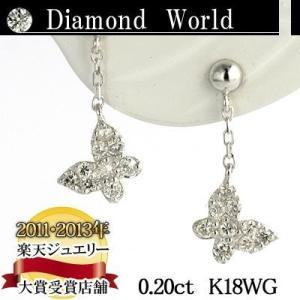 K18WG天然ダイヤモンドピアス 0.20ct 品質保証書付 ダイヤモンド ピアス  輝き厳選保証|diaw