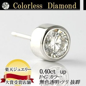 K18WG00天然ダイヤモンド フクリン留めピアス 0.40ct  無色透明 FGカラー   品質保証書付 ダイヤ ピアスダイヤモンド  輝き厳選保証|diaw