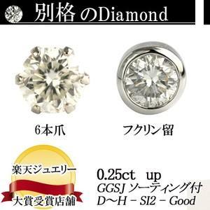 デザインが選べる 別格のダイヤピアス 0.25ct D〜Hカラー SI2クラス Goodカットダイヤ使用 GGSJソーティング付  デザイン等によって金額が異なります。|diaw
