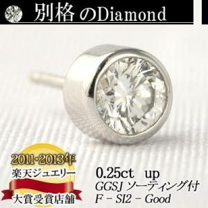 別格のダイヤピアス  0.25ct Fカラー SI2クラス Goodカットダイヤ使用  GGSJソーティング付 ダイヤモンドピアス  輝き厳選保証|diaw