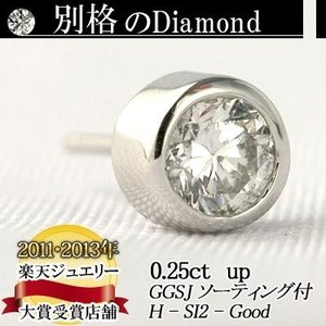 別格のダイヤピアス  0.25ct Hカラー SI2クラス Goodカットダイヤ使用  GGSJソーティング付 ダイヤモンドピアス  輝き厳選保証|diaw